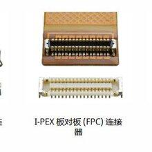 供应日本I-PEX品牌射频连接器