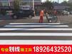 广州南沙停车场车位划线哪找施工公司番禺划标线价格