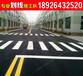 热熔划线东莞道路标线长安哪有交通标线热熔划线多少钱一米2019
