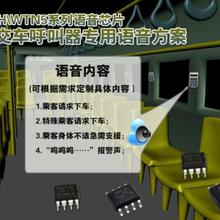 唯创知音WTN5系列公车、地铁智能语音呼叫器语音芯片方案