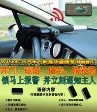 唯创知音WTN5系列方向盘防盗锁语音报警电动车报警器语音方案