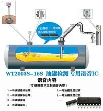 唯创WT588D芯片油罐报警器语音IC安防报警器语音芯片方案