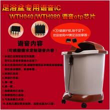 唯创知音WTH040系列语音足浴盆语音芯片按摩器语音IC方案
