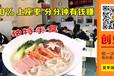 拥有极广顾客人群让玲珑馄饨中式快餐大受欢迎