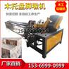 全自动木托盘切墩机数控木工多层板切割机多功能方木脚墩机设备