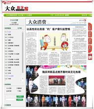 企业活动网媒发稿套餐宣传案例,权威媒体门户网站发稿