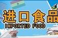上海协弘专业代理巧克力进口报关