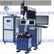 IC芯片振镜激光焊接机/电子芯片自动焊接机
