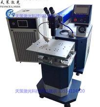 深圳模具激光焊接機模具修補激光焊機