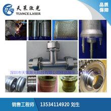 不銹鋼激光焊接機不銹鋼激光焊接工藝