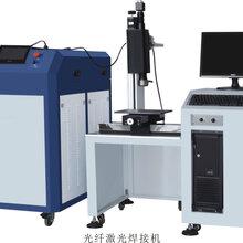 廣東湛江200瓦五金激光焊接機設備