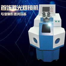 深圳首飾激光燒焊機價格手鐲焊接激光點焊機廠家