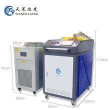 佛山南海500W800W1000W手持光纖激光焊接機生產廠家