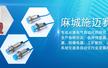 麻城施迈赛工业自动化竞博国际(何阳)