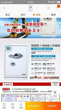 【上海迪堡保险柜售后电话】-黄页88网