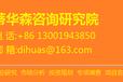 中国成品革行业深度研究及投资分析报告2016年版