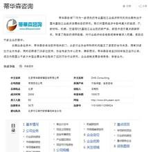 2016年中国免熏蒸木托盘行业市场研究报告图片