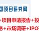 1研究报告+项目申请报告+投融资报告+商业计划书+市场调研+IPO咨询