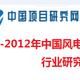 2009-2012年中国风电塔架行业研究报告