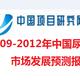 2009-2012年中国尿素市场发展预测报告