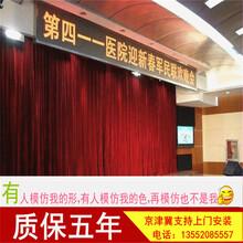 专业制作舞台大幕北京舞台幕布演出幕布厂家