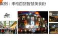 荔湾区银豹美食广场软件