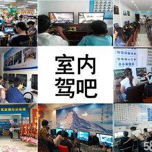 秦皇岛娱乐天地注册培训模拟器批发价格是多少图片