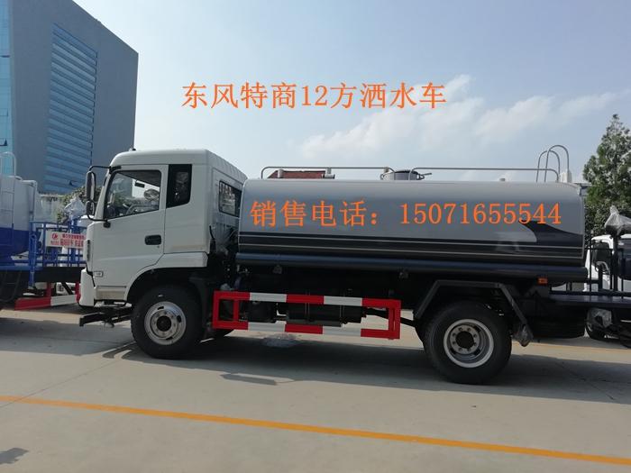 供应西双版纳傣族自治州园林绿化东风特商12吨洒水车