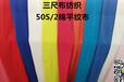 50S/2棉平纹布
