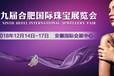 2018第九届合肥国际珠宝展