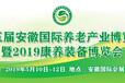 第五届安徽国际养老产业博览会暨2019康养装备博览会