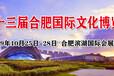 2019第十三届合肥文博会