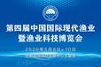 2020第四届中国国际现代渔业暨渔业科技博览会