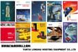 龙海起重,高端品牌产品,服务于高端客户