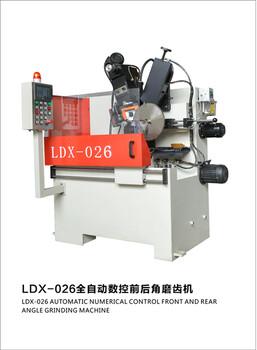LDX-026全數控合金鋸片前后角磨齒機