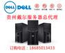 毕节戴尔DELL服务器总代理专卖代理商经销商