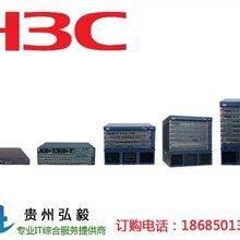 貴陽H3C交換機代理商_華三交換機路由器防火墻貴陽專賣店/經銷商