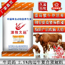 母牛拉架子育成母牛专用预混料300斤500斤600斤小母牛料图片