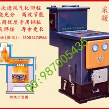 厂家批发气化采暖炉暖气片采暖炉无烟气化反烧采暖炉图片