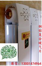 家用钢二柱暖气片散热器铜铝复合暖气片哪个牌子好图片