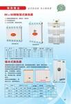 储水式暖气换热器价格,储水式暖气换热器介绍图片