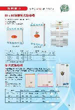 厂家供应地暖暖气换热器,储水式暖气换热器,储水式过水热暖气交换器厂家图片