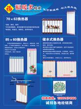 家用7063型暖气换热器价格,家用暖气换热器介绍,家用暖气换热器安装图片