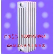 厂家直销GZ706钢七柱暖气片散热器-蒸汽采暖暖气片散热器-钢柱暖气片散热器