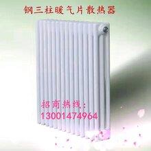厂家供应GZT3-0.6/X-1.1钢制散热器钢三柱暖气散热器