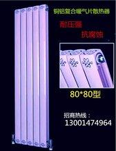 供应铜铝暖气片散热器TLZY8-6/6-1.0铜铝柱翼暖气片散热器
