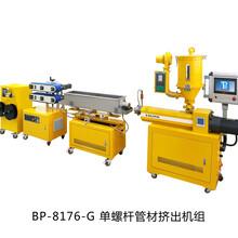 東莞擠出機BP-8176-G管材擠出機實驗室用小型擠管機圖片