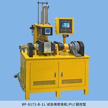 BP-8172-B實驗室密煉機密閉式混煉機1L密煉機圖片