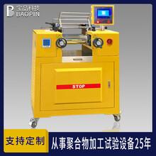 東莞寶品開煉機BP-8175-A小型開煉機雙輥開煉機開放式混煉機圖片