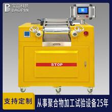 實驗室開煉機BP-8175-AL電熱水冷型開煉機開煉機小型圖片